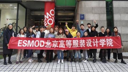 ESMOD北京赴韩国考察
